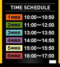 1時間目 10:00~11:00、2時間目 11:00~12:00、3時間目 13:00~13:50、4時間目 14:00~14:50、5時間目 15:00~15:50、6時間目 16:00~17:00