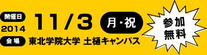 入場無料、開催日:2014年11月3日(月曜日・祝日)、会場:東北学院大学 土樋キャンパス